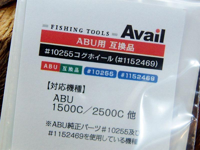 画像2: Avail☆★ABU1500/2500番★#10255 コグホイール (レッド)★☆★新品